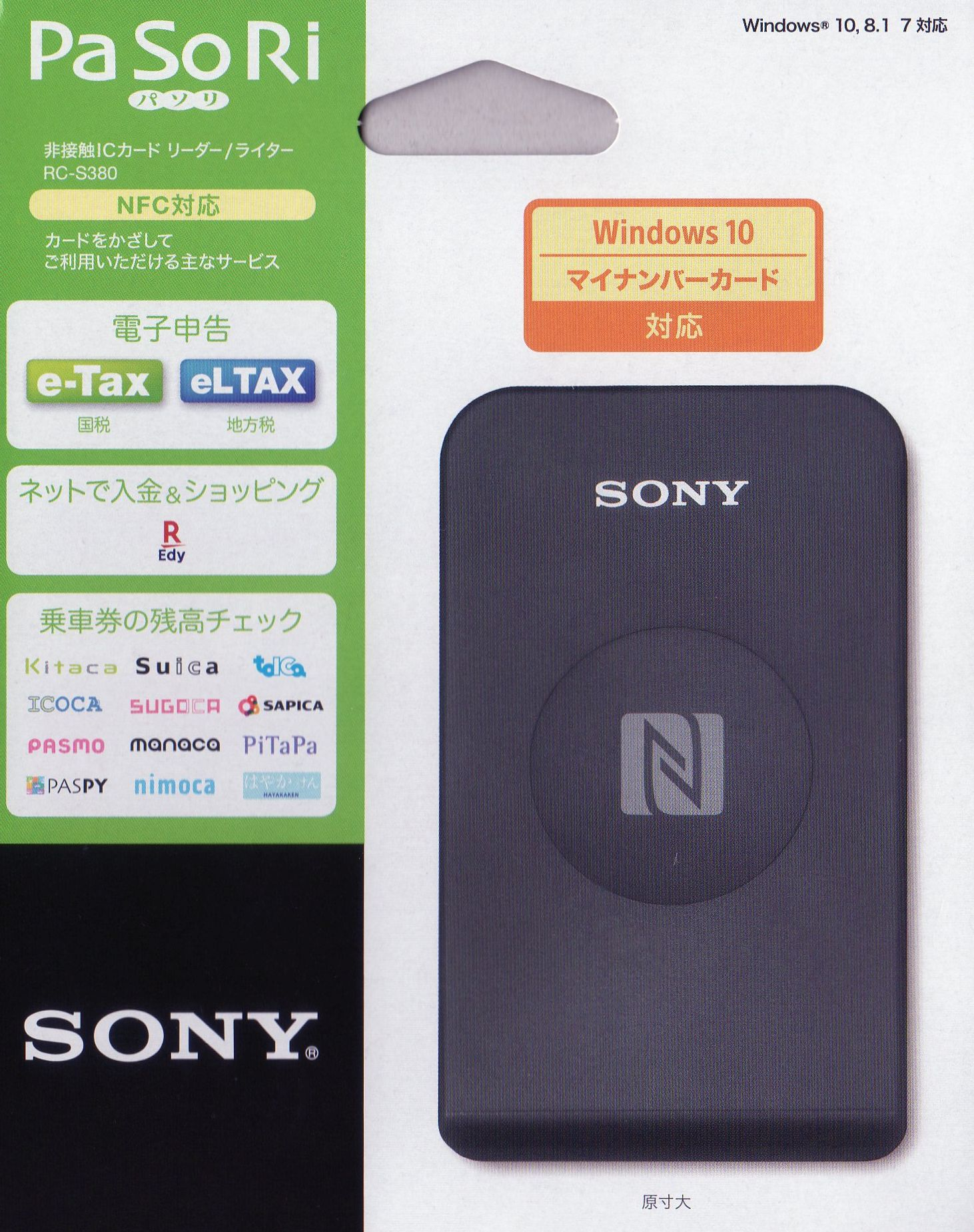 このnfcタグをサポートしているアプリはありません マイナンバーカード